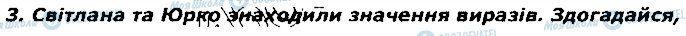 ГДЗ Математика 2 класс страница стор23