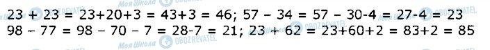 ГДЗ Математика 2 класс страница стор24