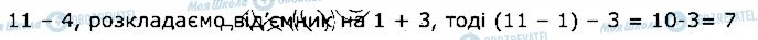 ГДЗ Математика 2 класс страница стор27