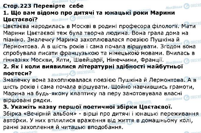 ГДЗ Зарубежная литература 5 класс страница стор223