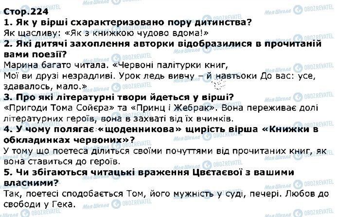 ГДЗ Зарубежная литература 5 класс страница стор224