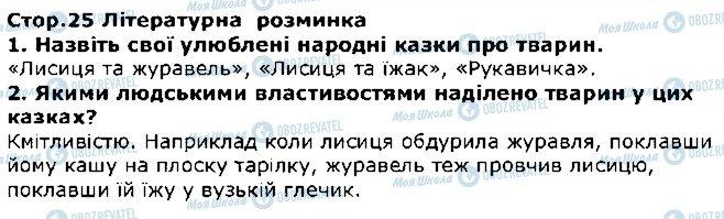 ГДЗ Зарубежная литература 5 класс страница стор25