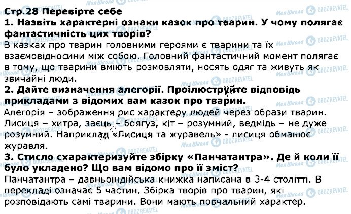 ГДЗ Зарубежная литература 5 класс страница стор28