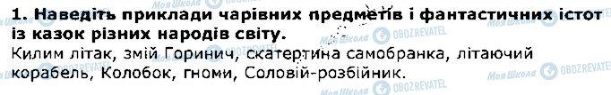 ГДЗ Зарубіжна література 5 клас сторінка стор31