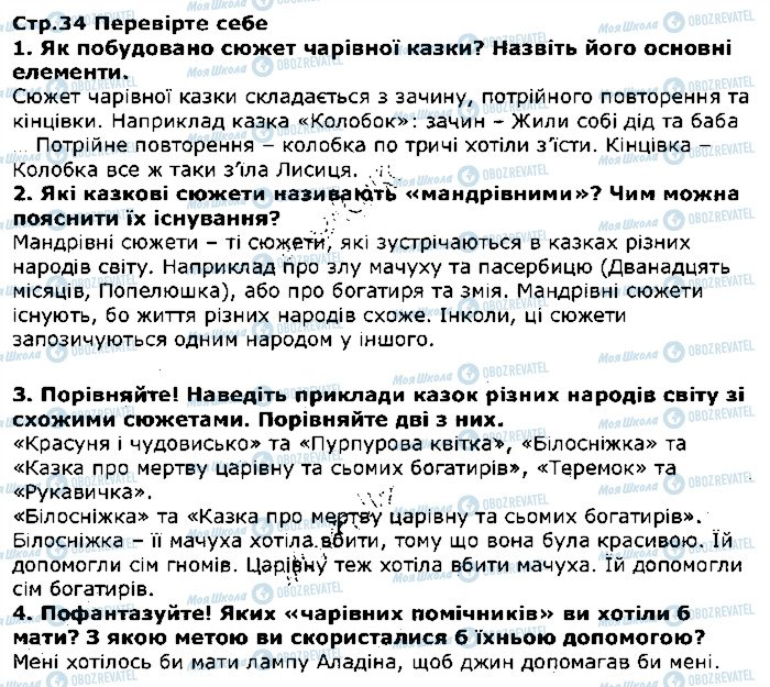 ГДЗ Зарубежная литература 5 класс страница стор34