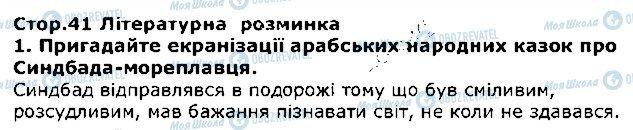 ГДЗ Зарубежная литература 5 класс страница стор41