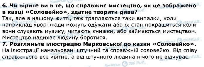 ГДЗ Зарубежная литература 5 класс страница стор91