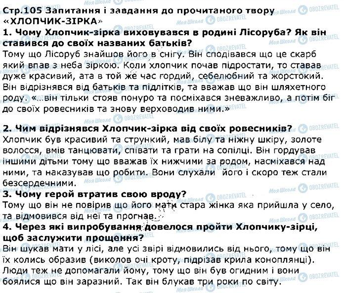 ГДЗ Зарубежная литература 5 класс страница стор105