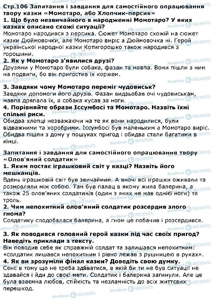 ГДЗ Зарубежная литература 5 класс страница стор106