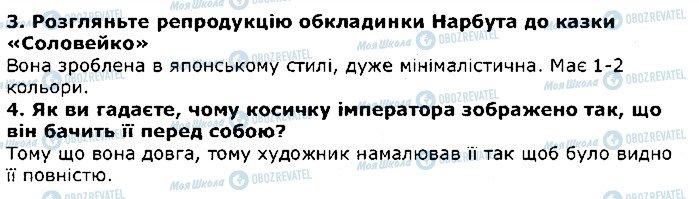 ГДЗ Зарубежная литература 5 класс страница стор112