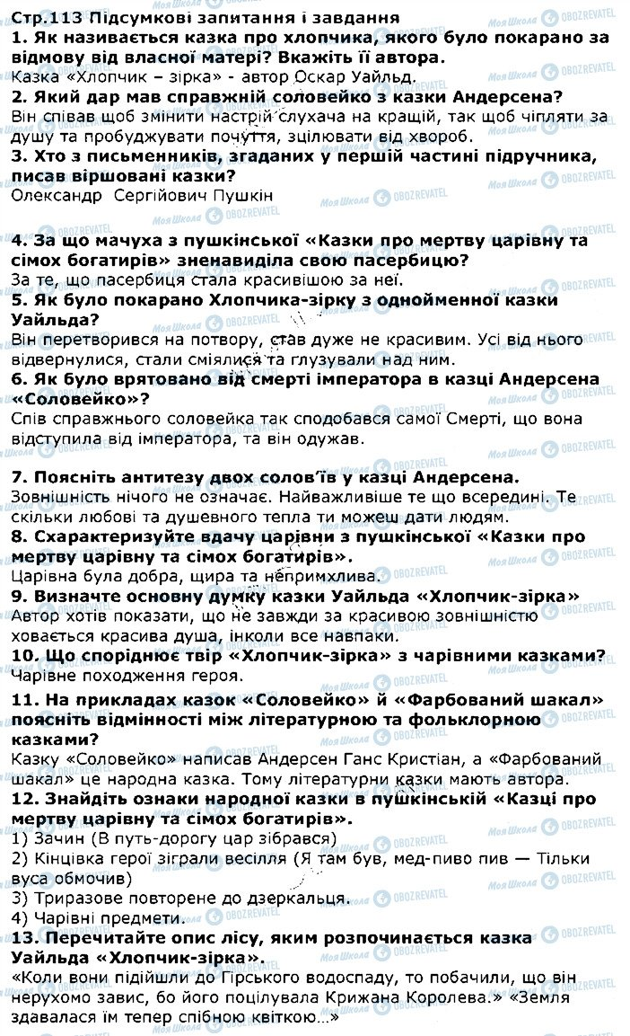ГДЗ Зарубежная литература 5 класс страница стор113