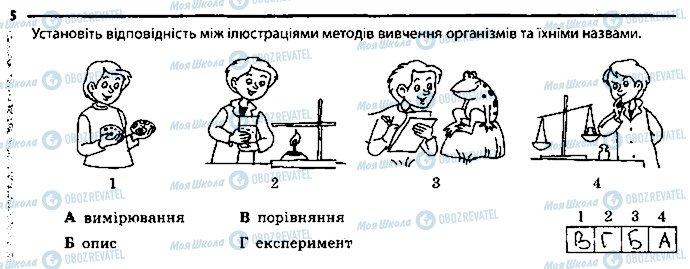 ГДЗ Біологія 6 клас сторінка 5