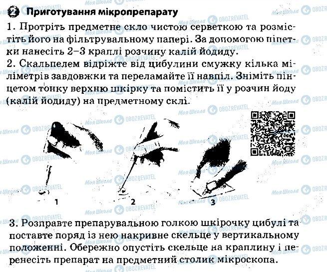ГДЗ Біологія 6 клас сторінка 2