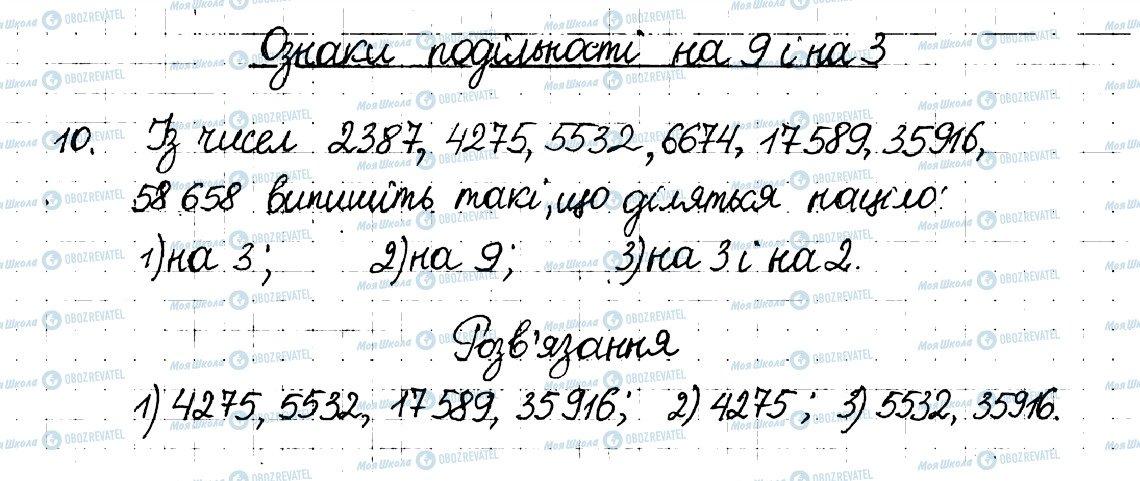 ГДЗ Математика 6 класс страница 10