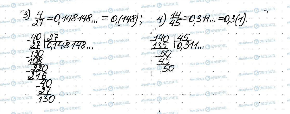ГДЗ Математика 6 класс страница 100