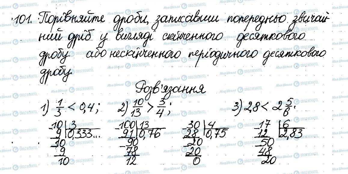ГДЗ Математика 6 клас сторінка 101