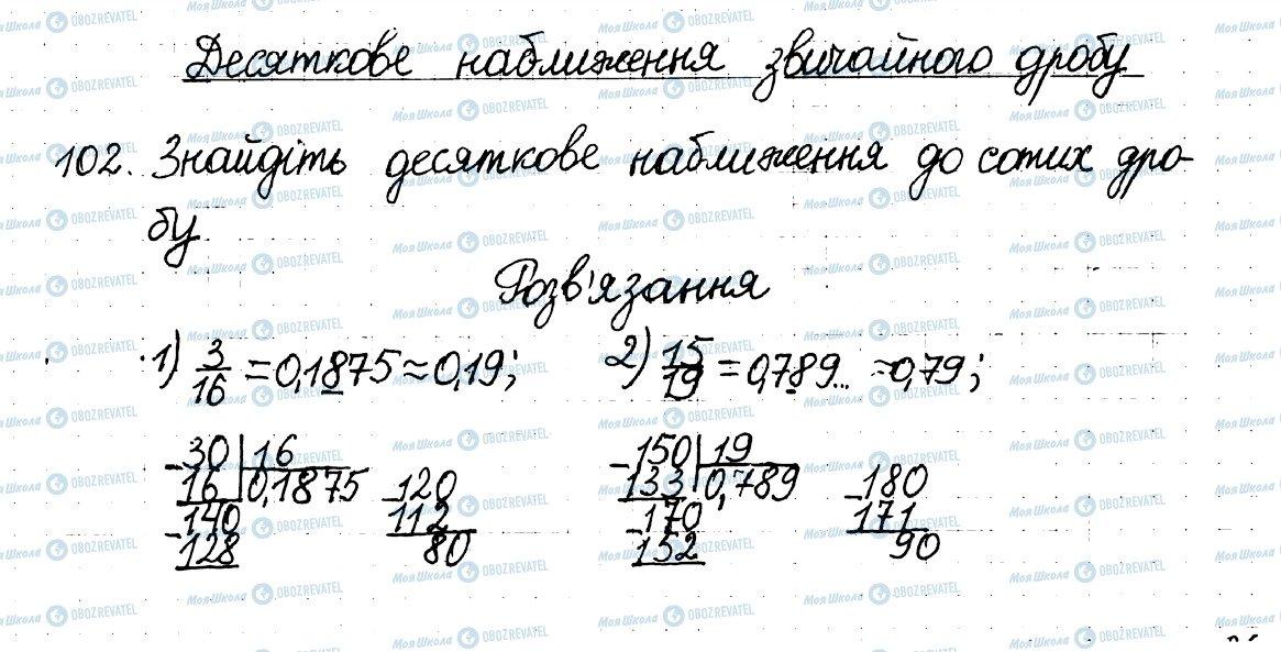 ГДЗ Математика 6 клас сторінка 102