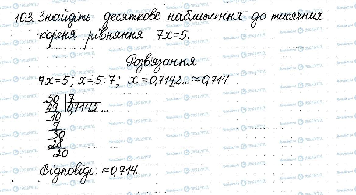 ГДЗ Математика 6 класс страница 103