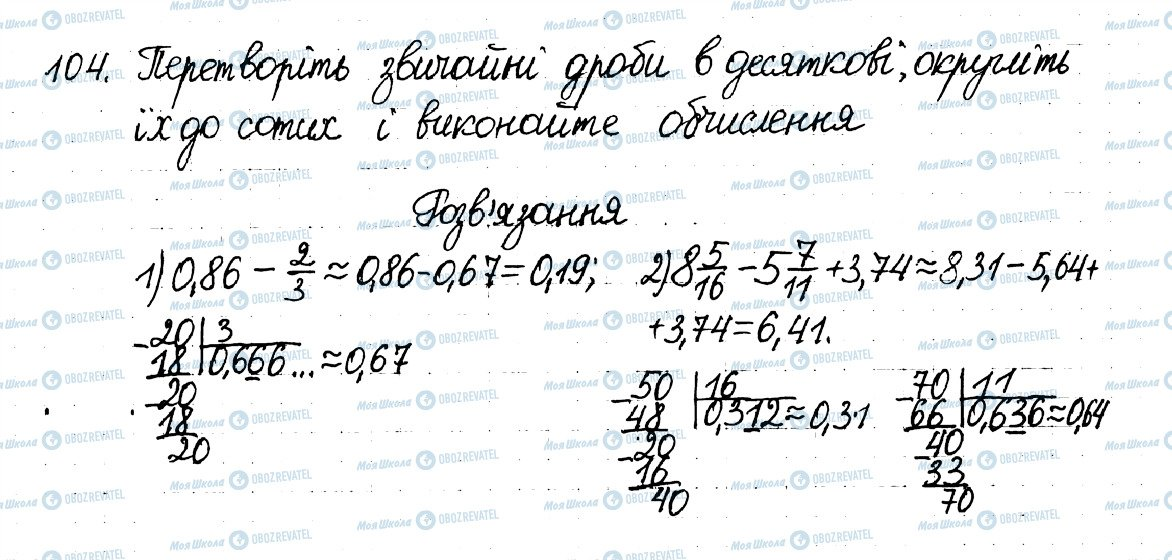 ГДЗ Математика 6 клас сторінка 104