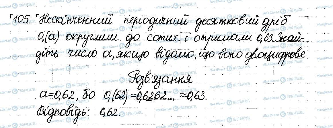 ГДЗ Математика 6 класс страница 105