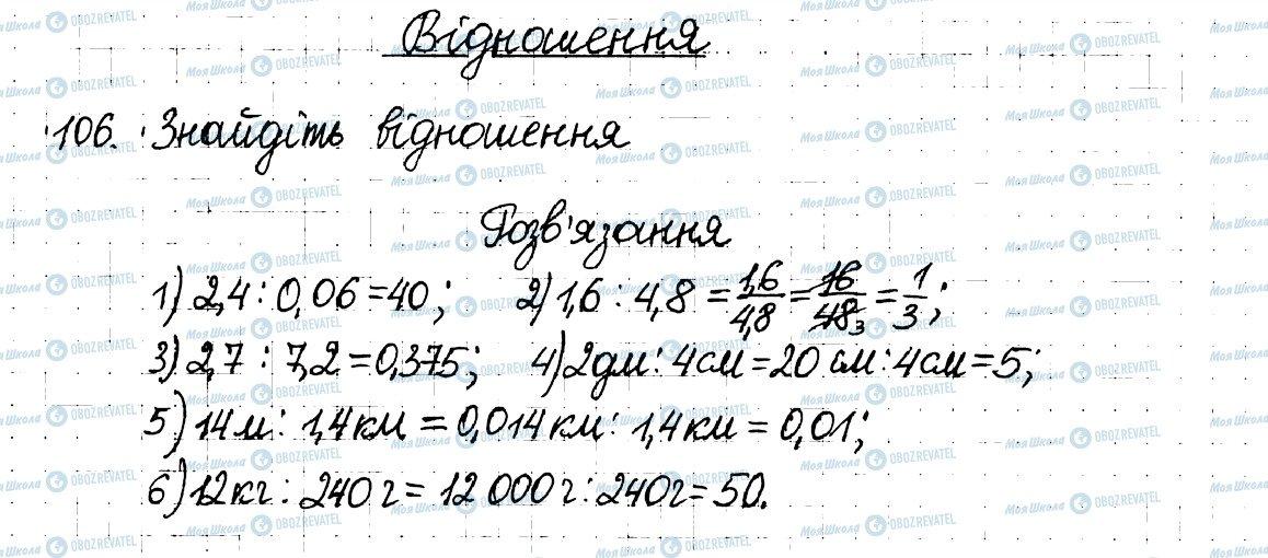 ГДЗ Математика 6 класс страница 106