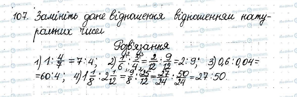 ГДЗ Математика 6 класс страница 107