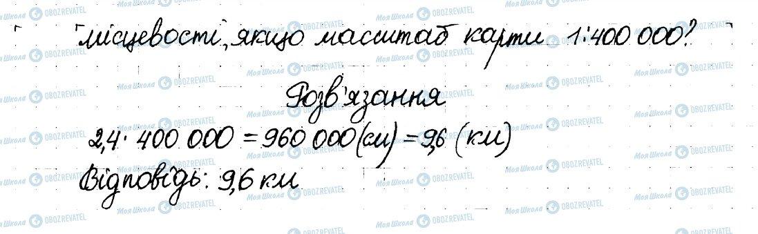 ГДЗ Математика 6 клас сторінка 108