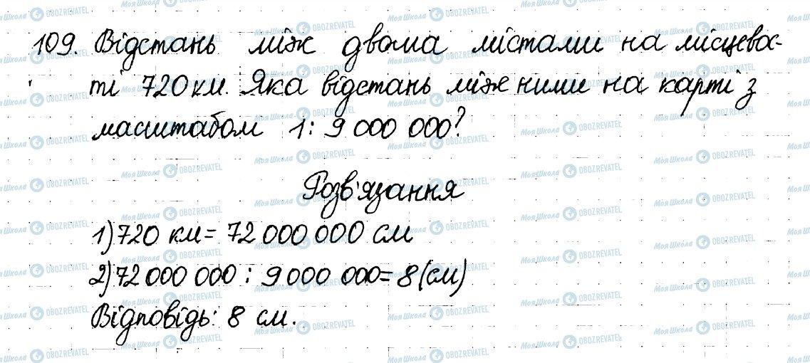 ГДЗ Математика 6 класс страница 109