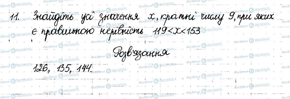ГДЗ Математика 6 класс страница 11