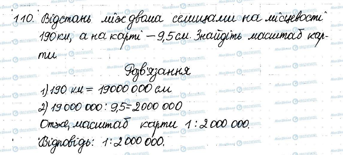 ГДЗ Математика 6 клас сторінка 110
