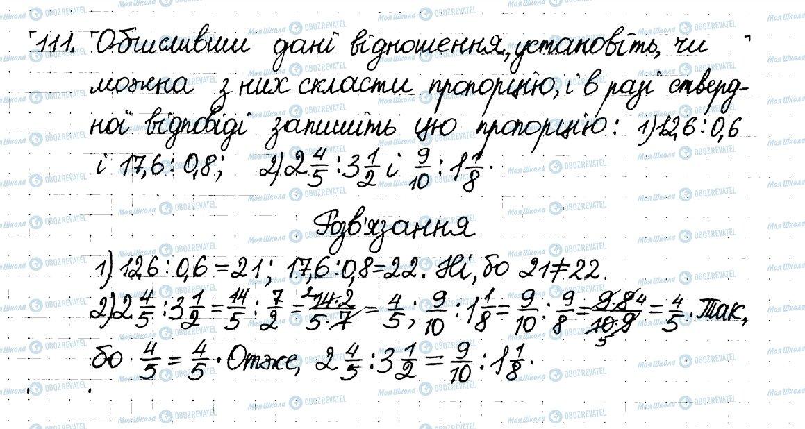 ГДЗ Математика 6 класс страница 111