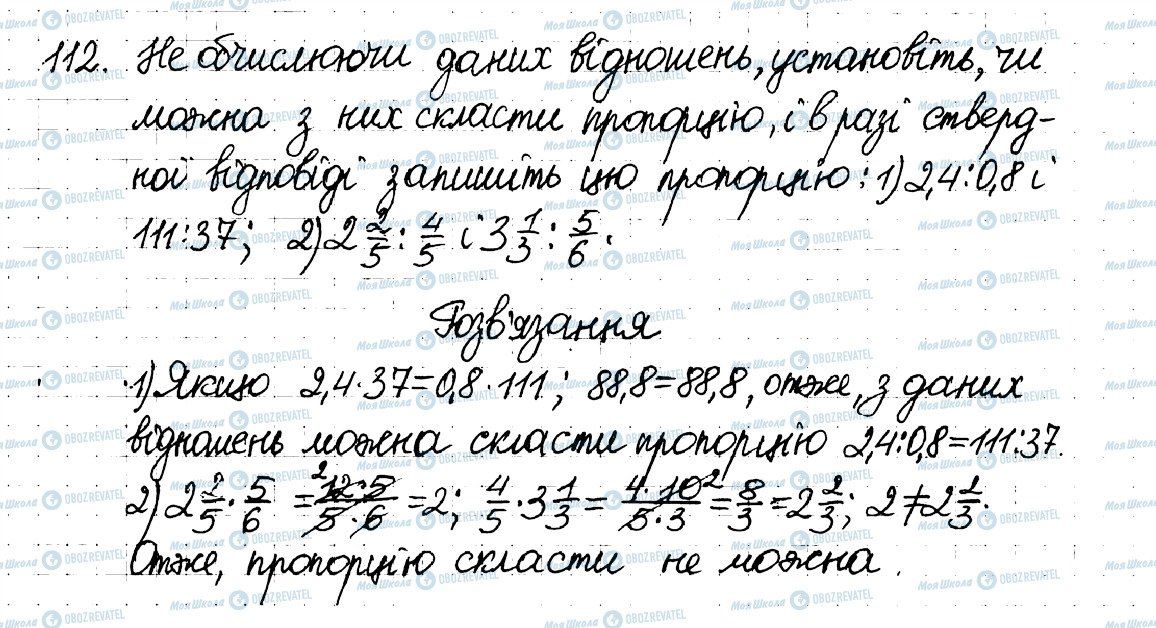 ГДЗ Математика 6 класс страница 112