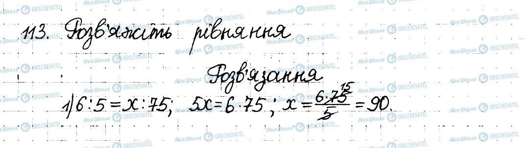 ГДЗ Математика 6 клас сторінка 113