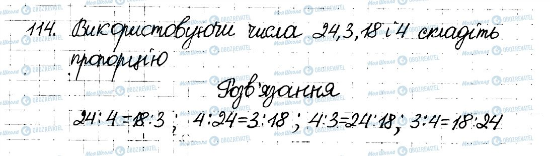 ГДЗ Математика 6 класс страница 114