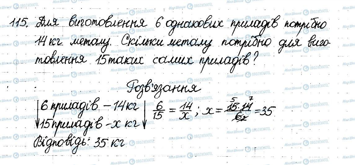 ГДЗ Математика 6 клас сторінка 115