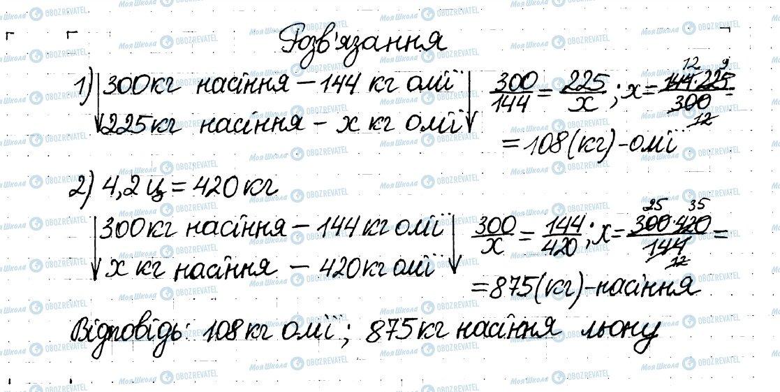 ГДЗ Математика 6 клас сторінка 116