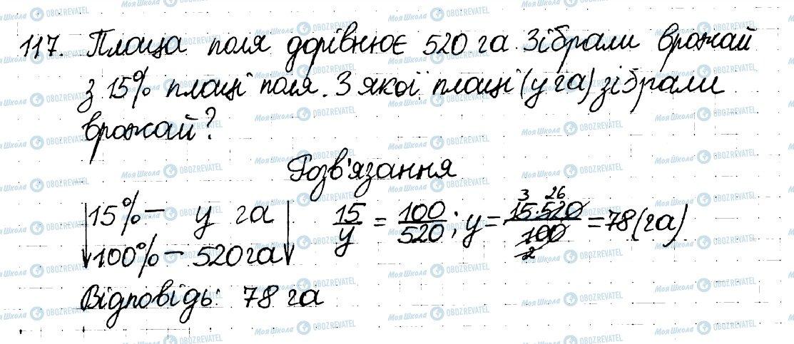 ГДЗ Математика 6 класс страница 117