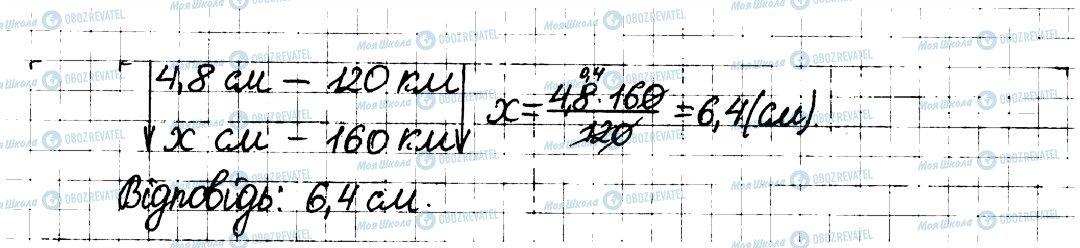 ГДЗ Математика 6 клас сторінка 118