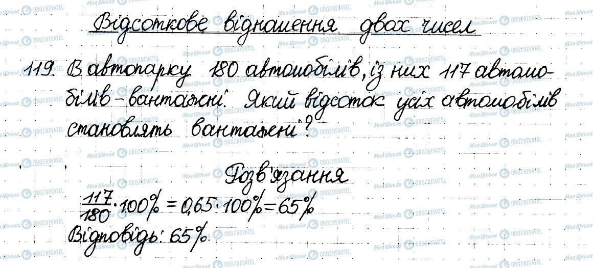 ГДЗ Математика 6 клас сторінка 119