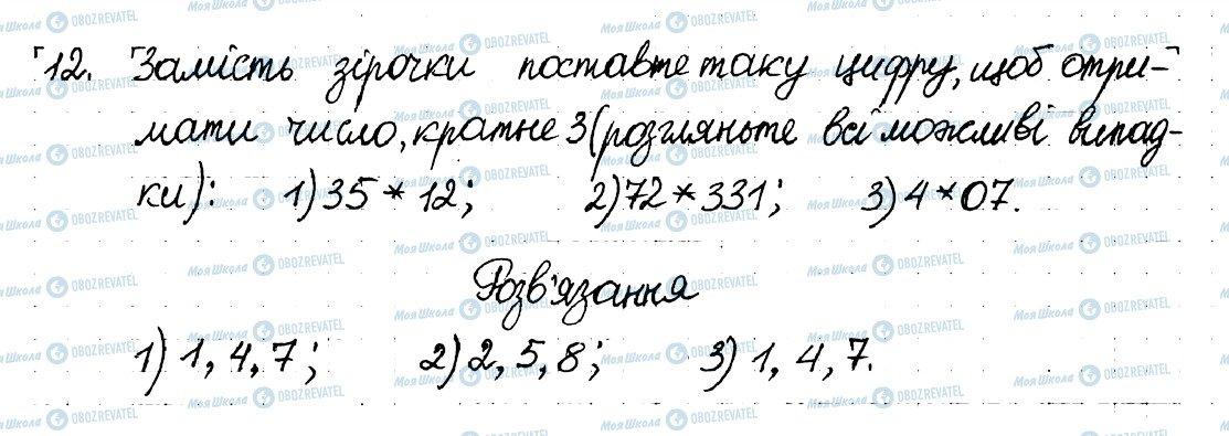 ГДЗ Математика 6 класс страница 12