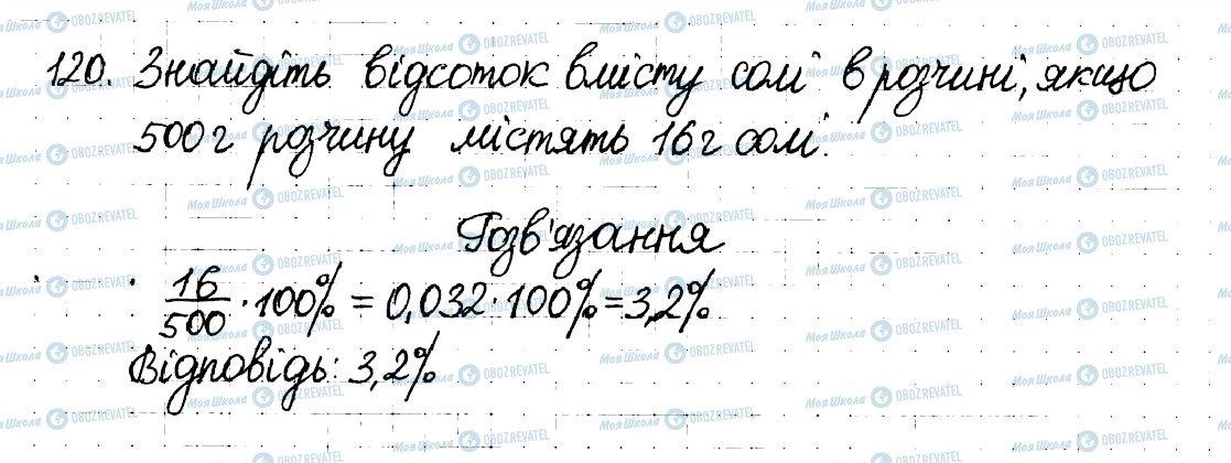 ГДЗ Математика 6 класс страница 120