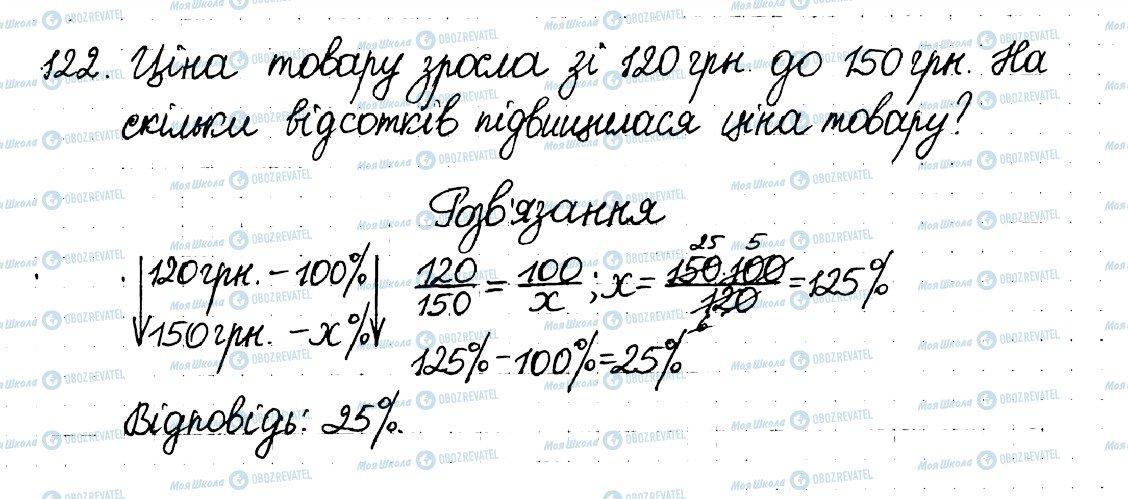 ГДЗ Математика 6 клас сторінка 122