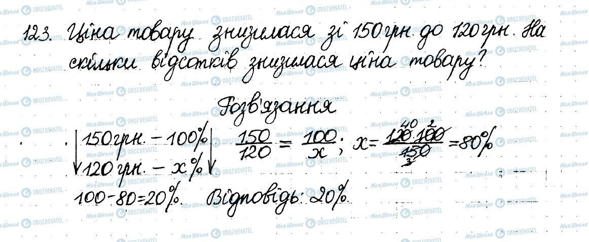 ГДЗ Математика 6 класс страница 123