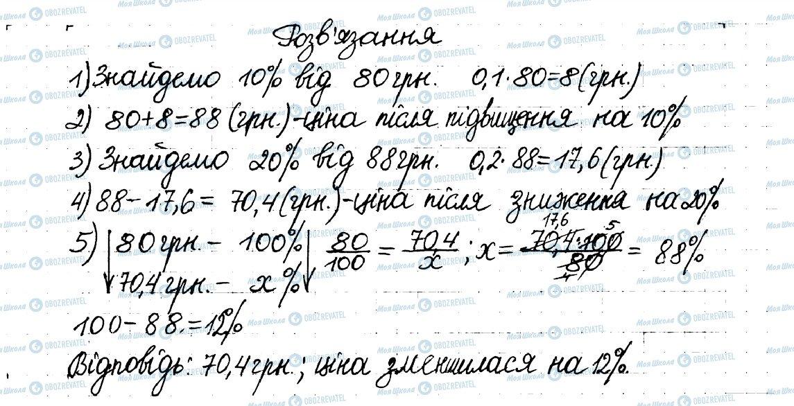 ГДЗ Математика 6 класс страница 124