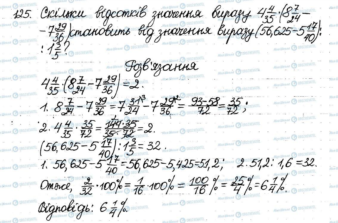 ГДЗ Математика 6 класс страница 125