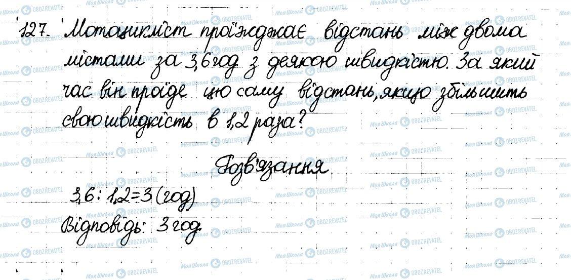 ГДЗ Математика 6 клас сторінка 127