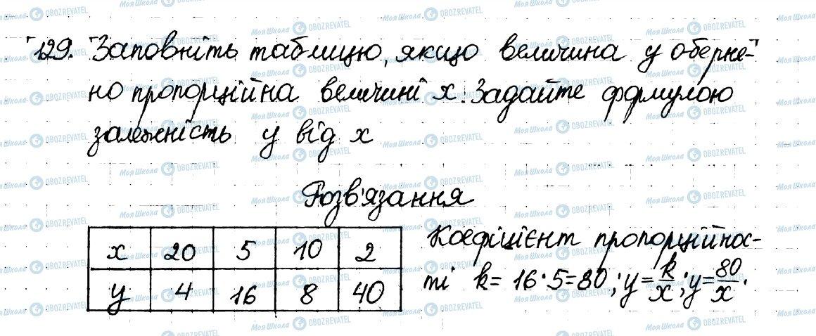 ГДЗ Математика 6 класс страница 129