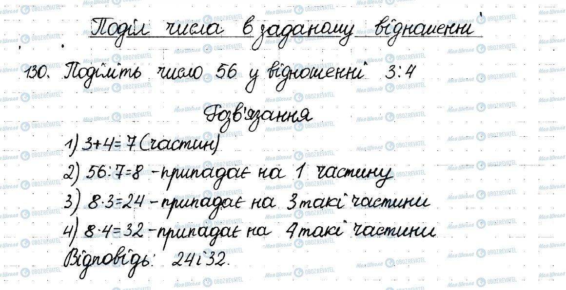 ГДЗ Математика 6 класс страница 130