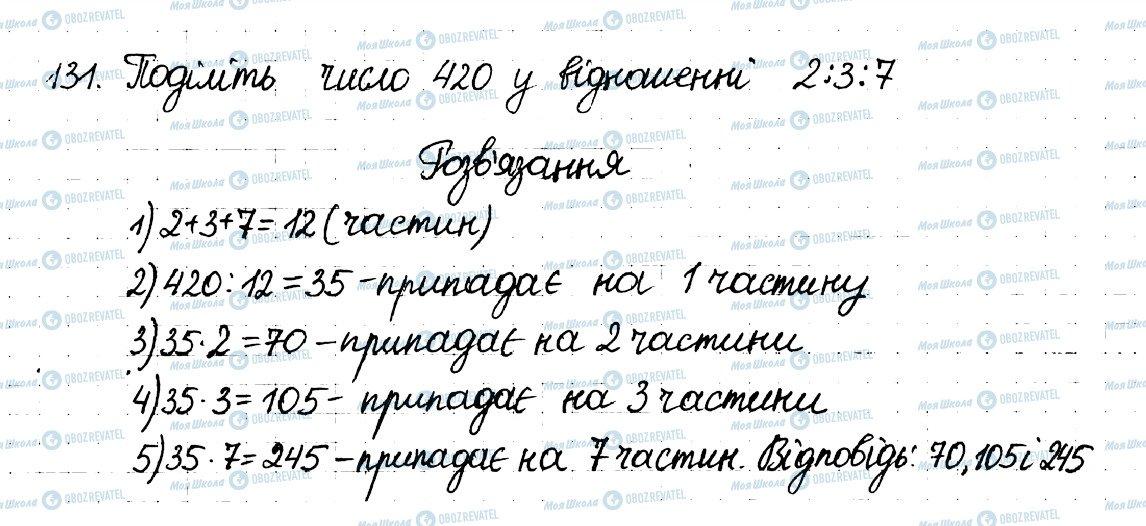 ГДЗ Математика 6 клас сторінка 131