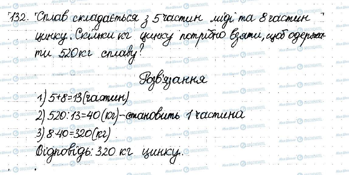 ГДЗ Математика 6 клас сторінка 132